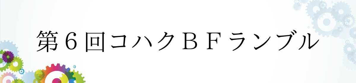 第6回コハクBFランブル
