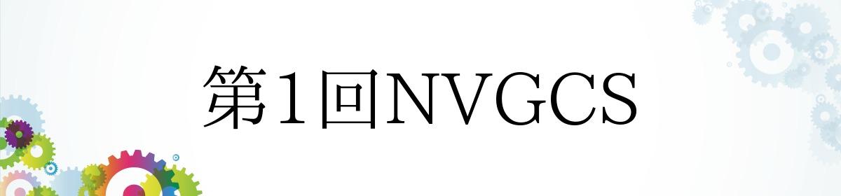 第1回NVGCS