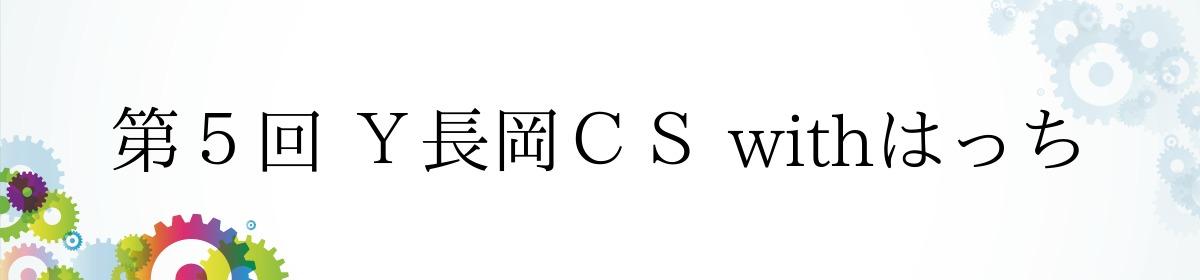 第5回 Y長岡CS withはっち