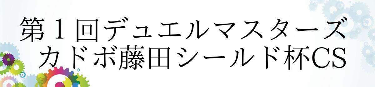 第1回デュエルマスターズ   カドボ藤田シールド杯CS