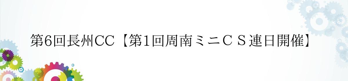 第6回長州CC【第1回周南ミニCS連日開催】