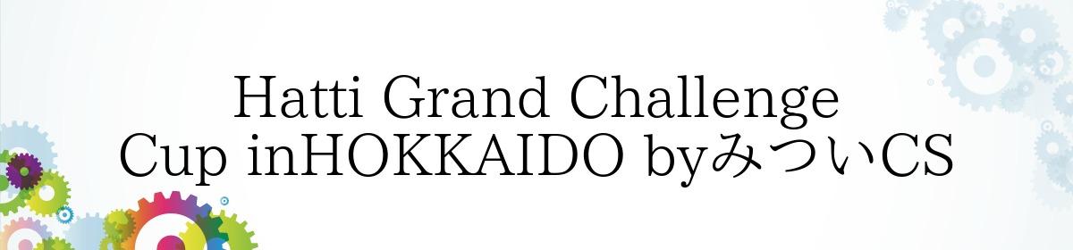Hatti Grand Challenge Cup inHOKKAIDO byみついCS