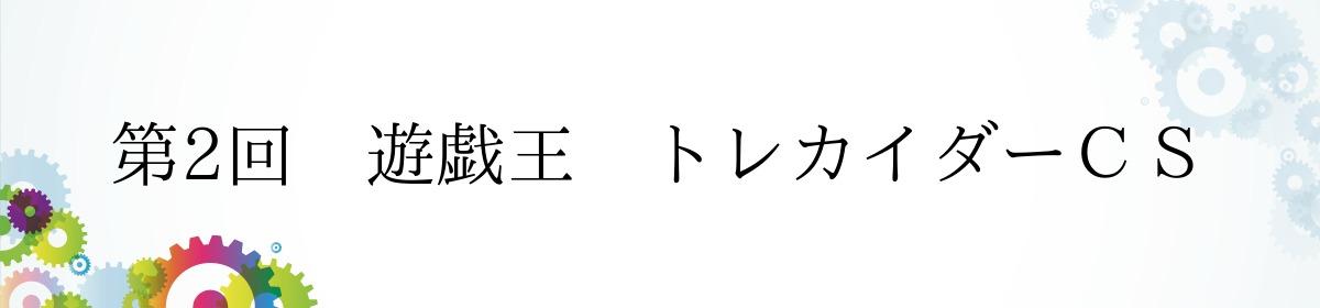 第2回 遊戯王 トレカイダーCS
