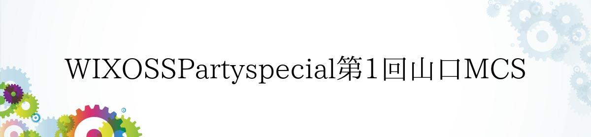WIXOSSPartyspecial第1回山口MCS