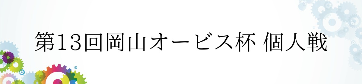 第13回岡山オービス杯 個人戦