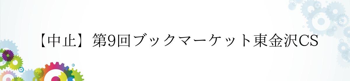 【中止】第9回ブックマーケット東金沢CS