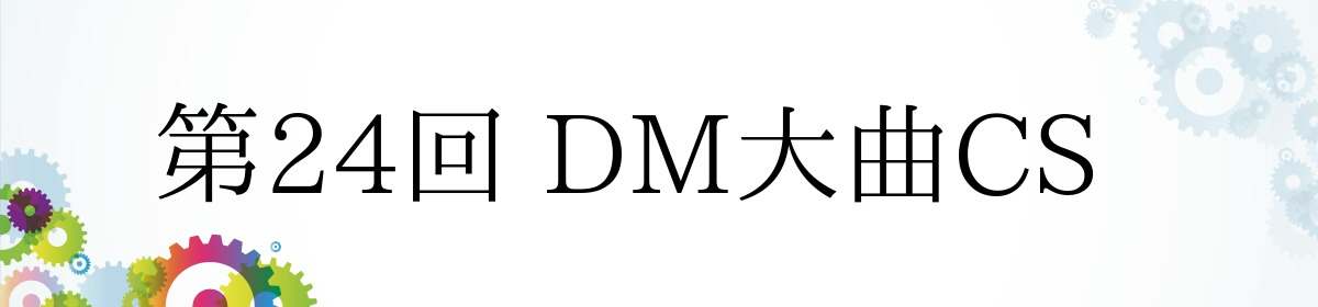 第24回 DM大曲CS