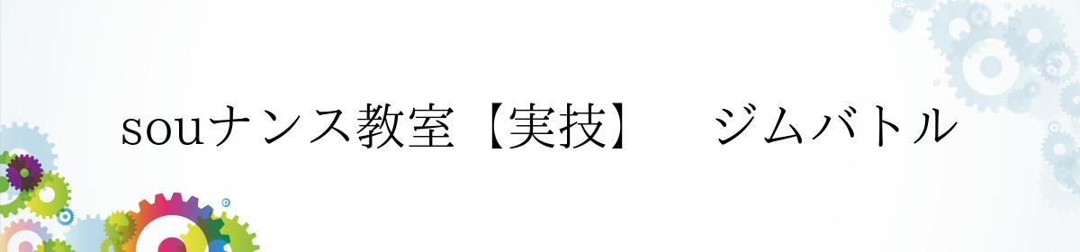 souナンス教室【実技】 ジムバトル