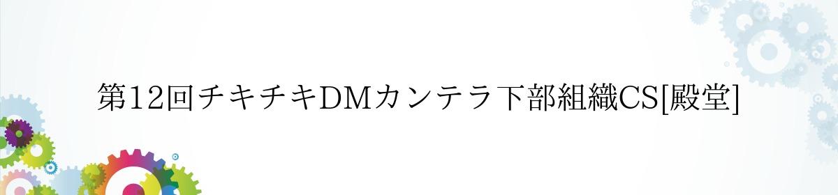 第12回チキチキDMカンテラ下部組織CS[殿堂]