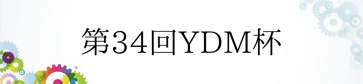 第34回YDM杯