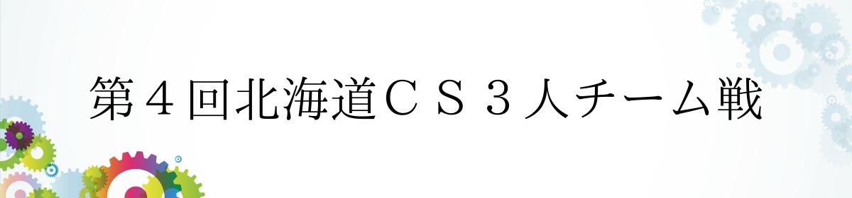 第4回北海道CS3人チーム戦