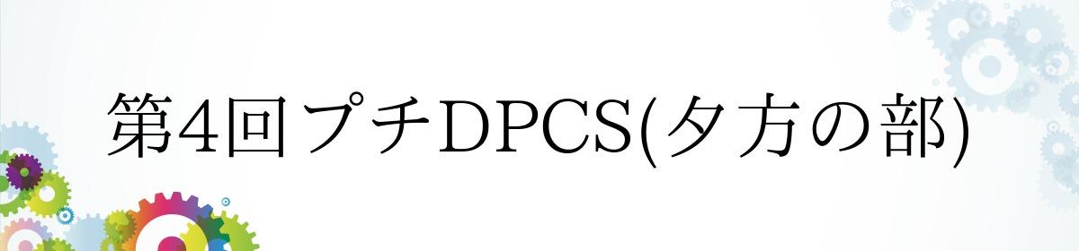 第4回プチDPCS(夕方の部)