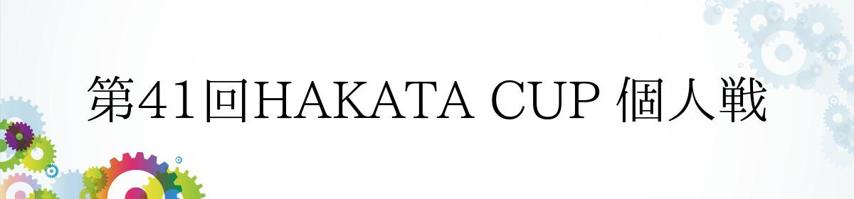 第41回HAKATA CUP 個人戦