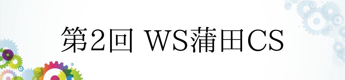第2回 WS蒲田CS