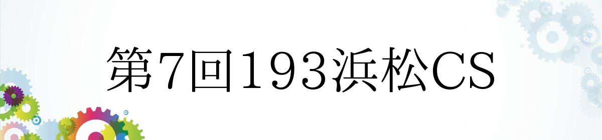 第7回193浜松CS
