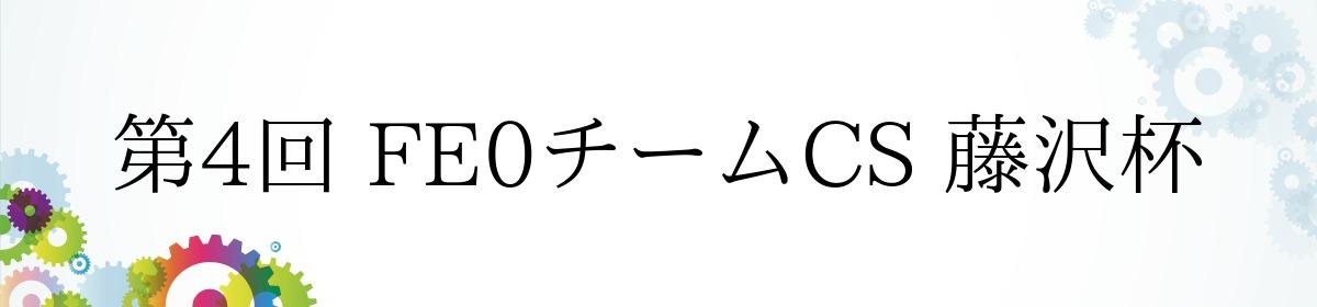 第4回 FE0チームCS 藤沢杯