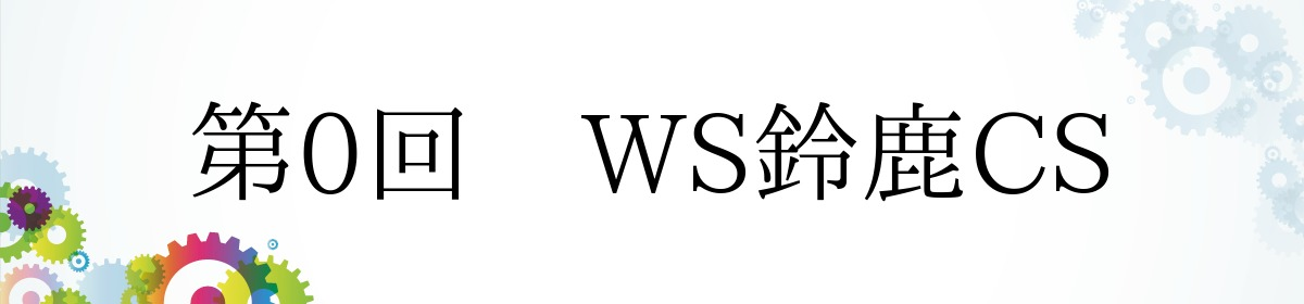 第0回 WS鈴鹿CS