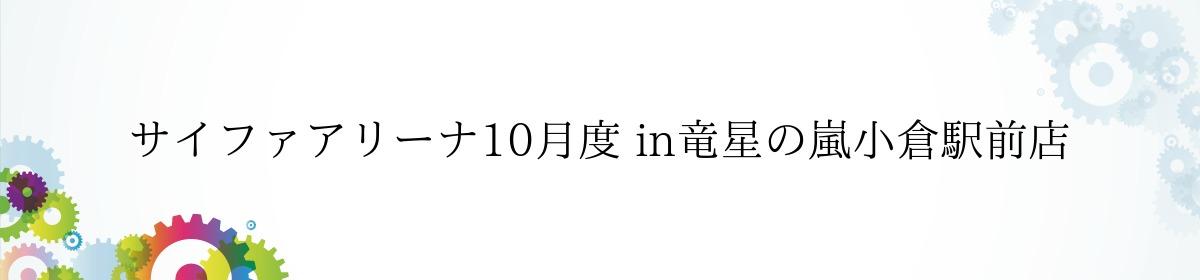 サイファアリーナ10月度 in竜星の嵐小倉駅前店