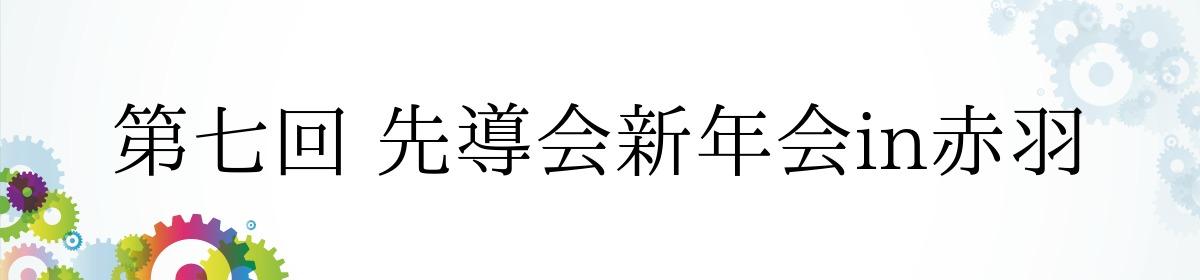 第七回 先導会新年会in赤羽