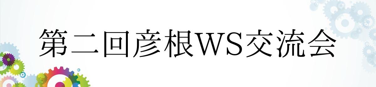 第二回彦根WS交流会