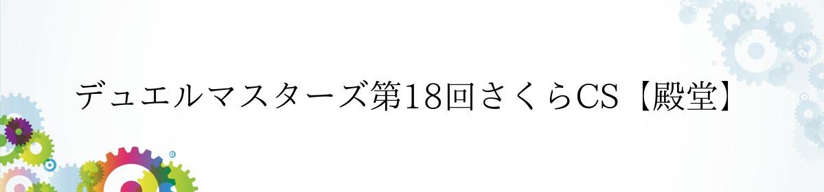 デュエルマスターズ第18回さくらCS【殿堂】