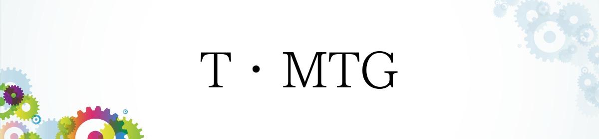 T・MTG