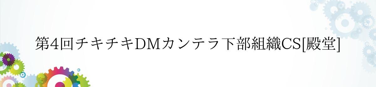 第4回チキチキDMカンテラ下部組織CS[殿堂]