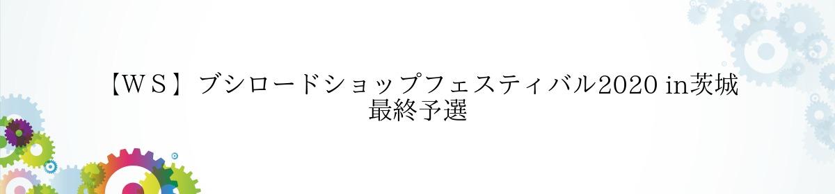 【WS】ブシロードショップフェスティバル2020 in茨城 最終予選