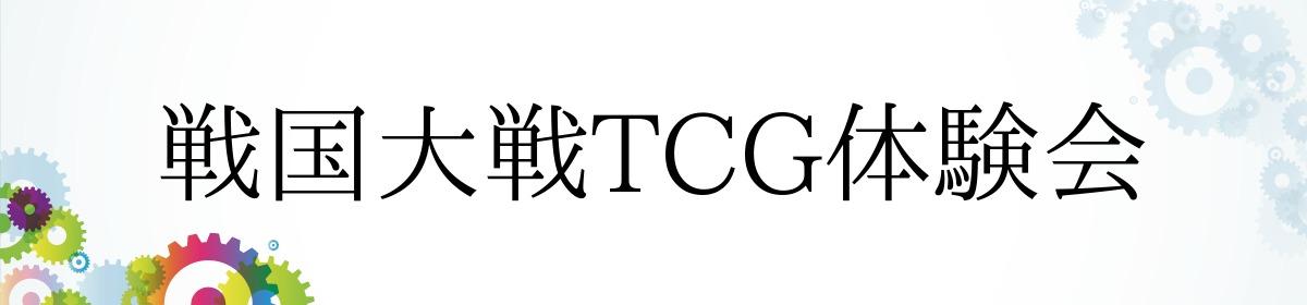 戦国大戦TCG体験会