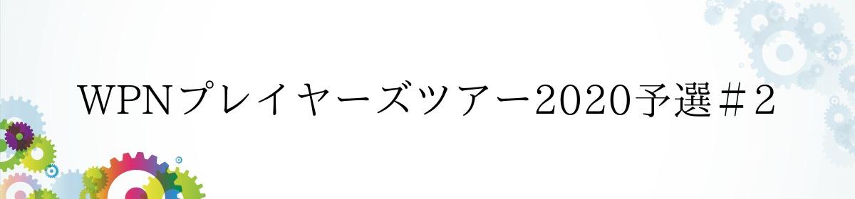 WPNプレイヤーズツアー2020予選#2