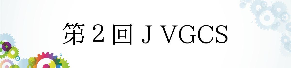 第2回 J VGCS