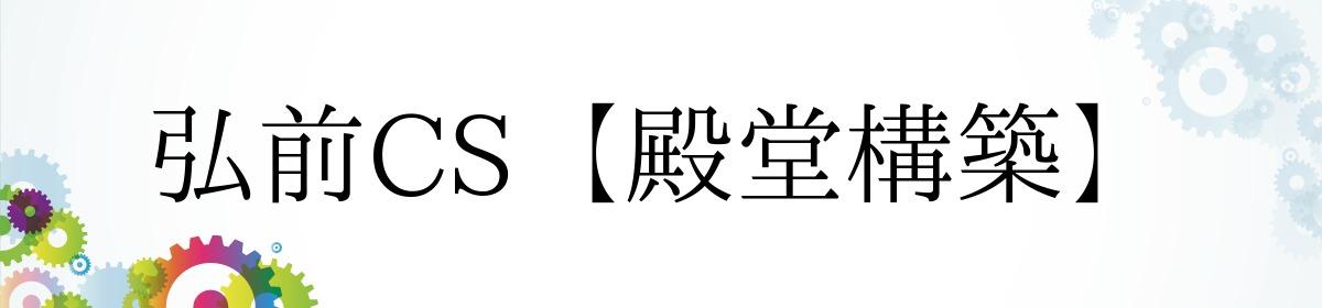 弘前CS【殿堂構築】