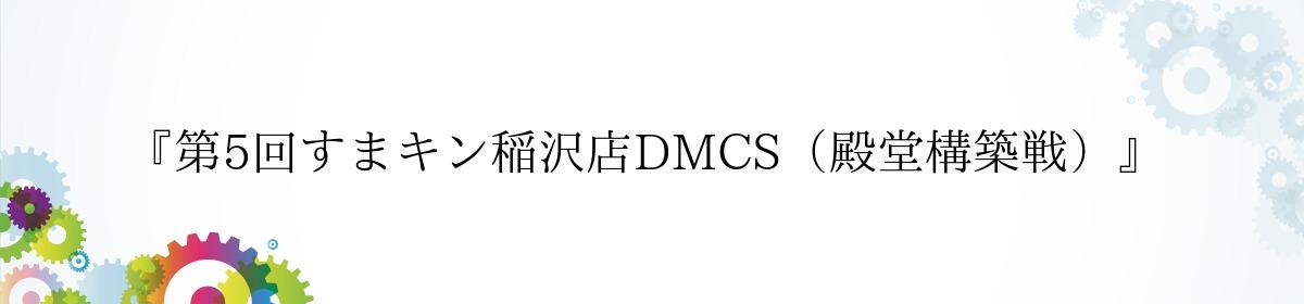 『第5回すまキン稲沢店DMCS(殿堂構築戦)』