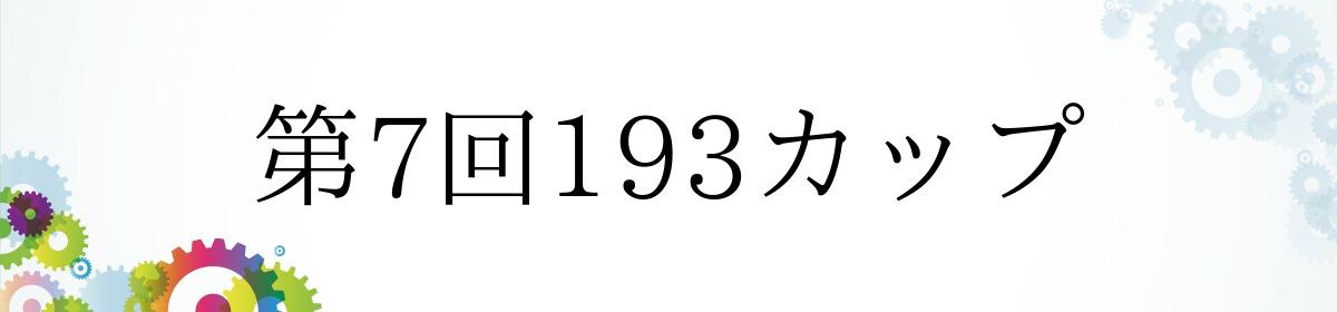 第7回193カップ