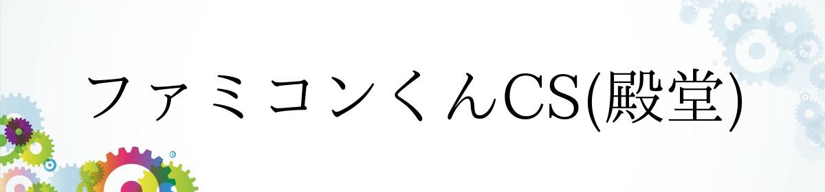 ファミコンくんCS(殿堂)