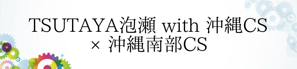 TSUTAYA泡瀬 with 沖縄CS × 沖縄南部CS
