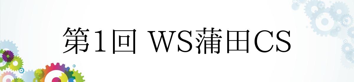 第1回 WS蒲田CS