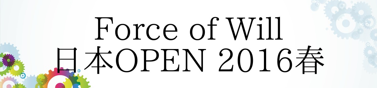 Force of Will 日本OPEN 2016春