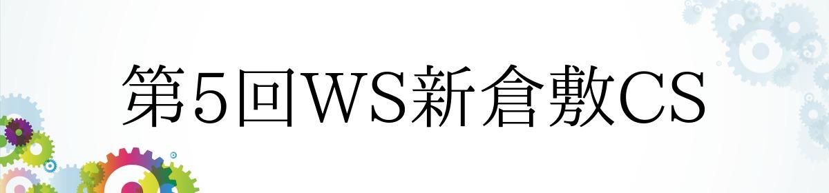 第5回WS新倉敷CS