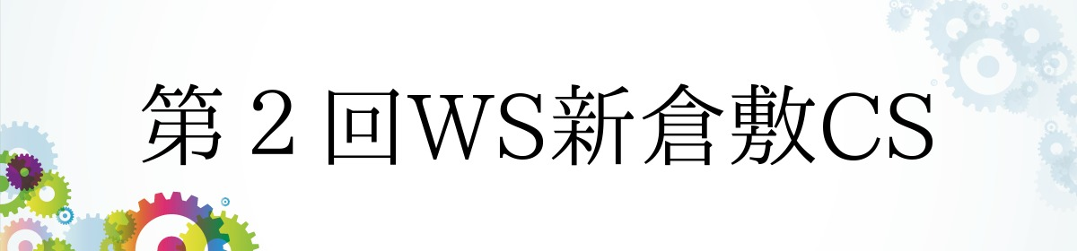 第2回WS新倉敷CS
