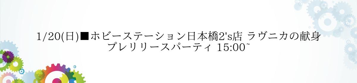 1/20(日)■ホビーステーション日本橋2's店 ラヴニカの献身 プレリリースパーティ 15:00~