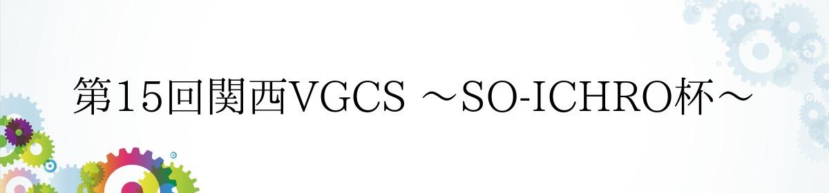 第15回関西VGCS ~SO-ICHRO杯~