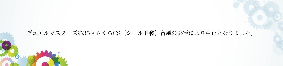 デュエルマスターズ第35回さくらCS【シールド戦】台風の影響により中止となりました。