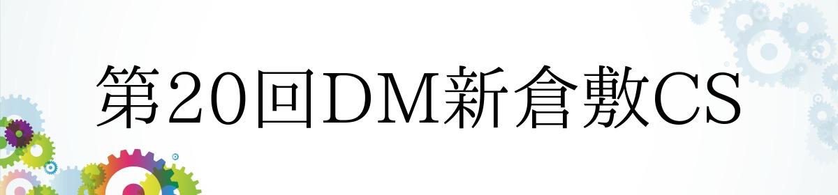 第20回DM新倉敷CS
