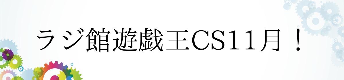 ラジ館遊戯王CS11月!