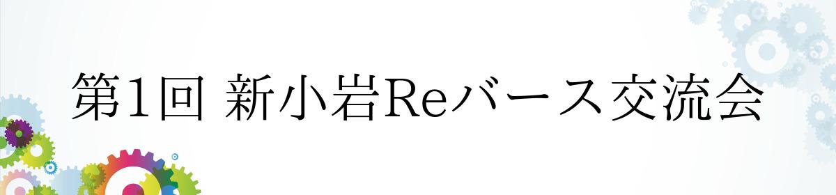 第1回 新小岩Reバース交流会