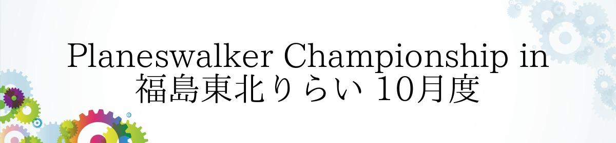 Planeswalker Championship in 福島東北りらい 10月度