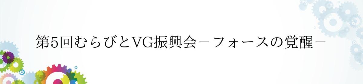 第5回むらびとVG振興会-フォースの覚醒-
