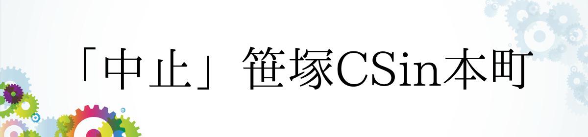 「中止」笹塚CSin本町