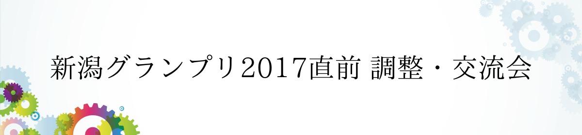新潟グランプリ2017直前 調整・交流会
